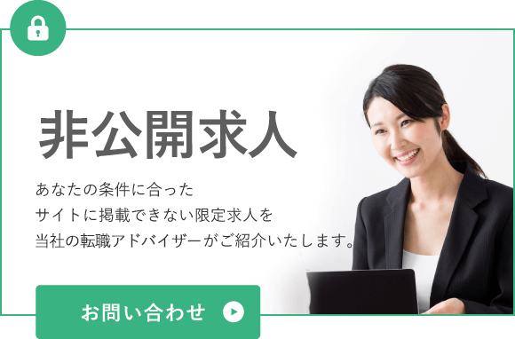 あなたの条件に合ったサイトに掲載できない限定求人をスグJOBの転職アドバイザーがご紹介いたします。