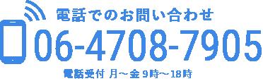 電話でのお問い合わせ 06-4708-7905 電話受付:(月~金) 9:00~18:00